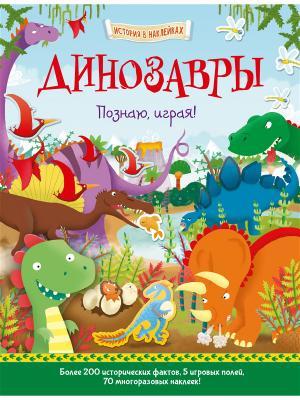 Динозавры. Познаю, играя ! История в  наклейках Хоббитека. Цвет: голубой, зеленый, оранжевый