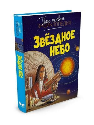 Звёздное небо Издательство Махаон. Цвет: синий