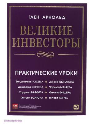 Великие инвесторы Альпина Паблишер. Цвет: фиолетовый