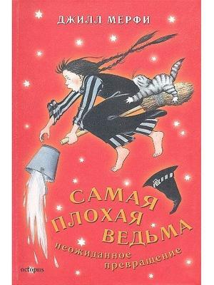 Самая плохая ведьма Неожиданное превращение (книга 3) ОКТОПУС. Цвет: красный