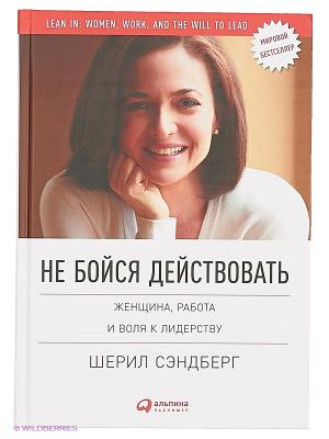 Не бойся действовать: Женщина, работа и воля к лидерству Альпина Паблишер. Цвет: белый