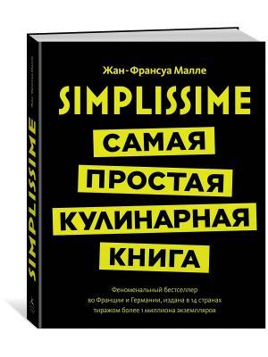 Simplissime: Самая простая кулинарная книга Издательство КоЛибри. Цвет: белый