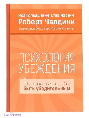 Психология убеждения. 50 доказанных способов быть убедительным Издательство Манн, Иванов и Фербер. Цвет: оранжевый