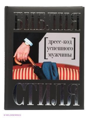Библия стиля. Дресс-код успешного мужчины Эксмо. Цвет: черный, серебристый