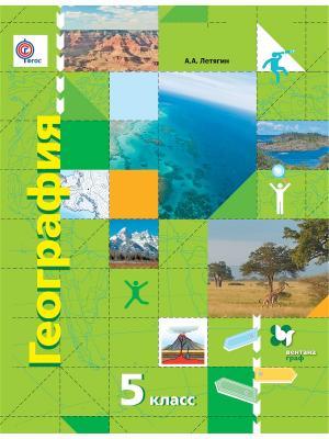 География. 5 кл. Учебник. Издание. 4 Вентана-Граф. Цвет: белый