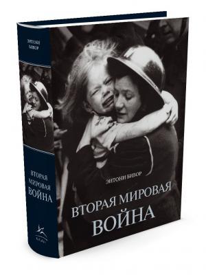 Вторая мировая война Издательство КоЛибри. Цвет: белый