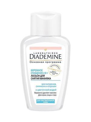 Лосьон для снятия макияжа чувствительной кожи ОСНОВНАЯ ПРОГРАММА 125 мл Diademine. Цвет: прозрачный
