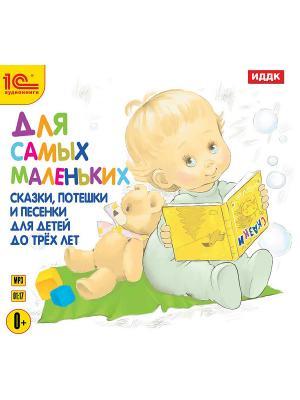 Аудиокнига.  Для самых маленьких. Сказки, потешки и песенки детей до трех лет 1С-Паблишинг. Цвет: белый