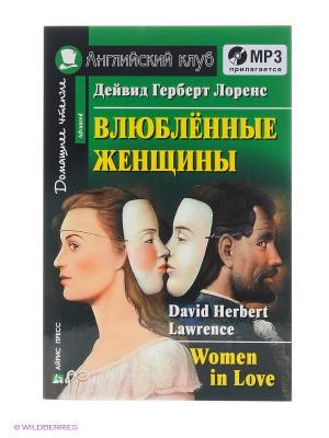 Влюбленные женщины. Комплект с MP3 АЙРИС-пресс. Цвет: зеленый