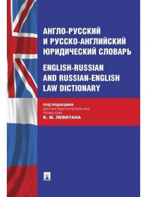 Англо-русский и русско-английский юридический словарь. Проспект. Цвет: белый