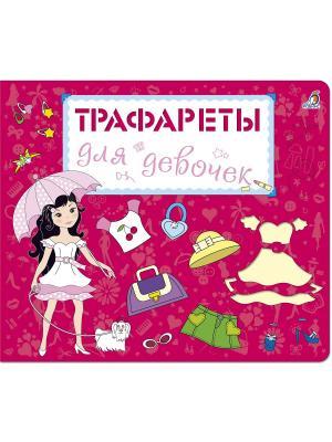 Трафареты для девочек Издательство Робинс. Цвет: розовый