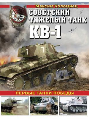 Советский тяжелый танк КВ-1. Первые танки Победы Эксмо. Цвет: белый