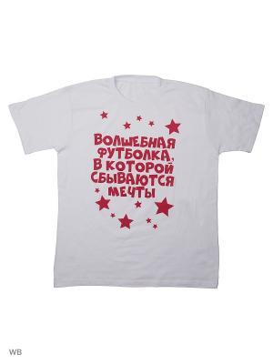 Волшебная футболка, в которой сбываются мечты Эксмо. Цвет: белый