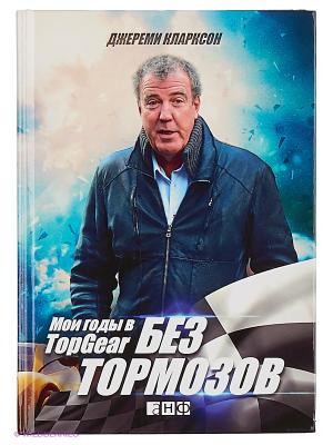 Без тормозов: мои годы в Top Gear Альпина нон-фикшн. Цвет: белый