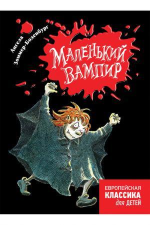 Маленький вампир Росмэн. Цвет: черный