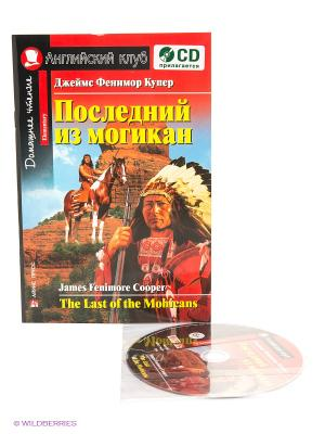 Последний из могикан. Домашнее чтение (комплект с CD) АЙРИС-пресс. Цвет: красный