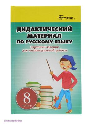 Дидактический материал по русскому языку: карточки-задания для индивидуальной работы: 8 класс Феникс. Цвет: зеленый