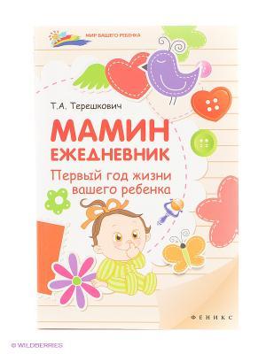 Мамин ежедневник. Первый год жизни вашего ребенка Феникс. Цвет: бежевый