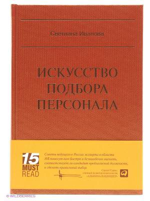 Искусство подбора персонала: Как оценить человека за час (15.Must.Read) Альпина Паблишер. Цвет: коричневый