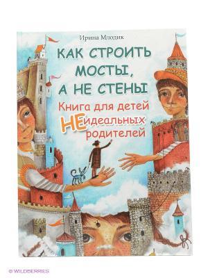 Как строить мосты, а не стены: книга для детей неидеальных родителей. Феникс-Премьер. Цвет: голубой