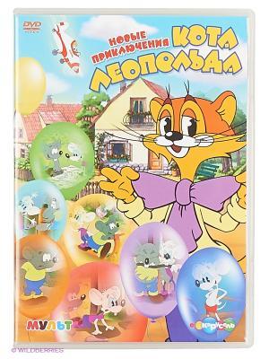 Новые приключения кота Леопольда DVD-video (DVD-box) НД плэй. Цвет: белый