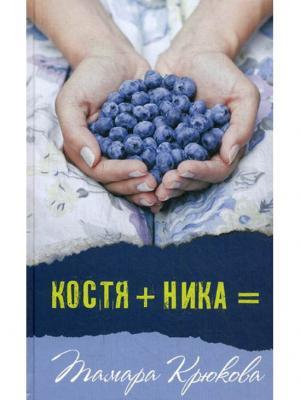 Костя + Ника: повесть Аквилегия-М. Цвет: белый