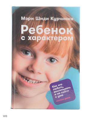 Ребенок с характером: Как его любить, воспитывать и не сойти ума Альпина Паблишер. Цвет: белый