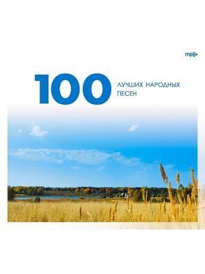 100 лучших народных песен (компакт-диск MP3) RMG. Цвет: прозрачный