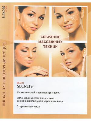 Собрание массажных техник 3 Косметический массаж BEAUTY SECRETS. Цвет: бежевый