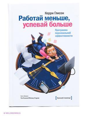 Книга Работай меньше, успевай больше. Программа персональной эффективности Издательство Манн, Иванов и Фербер. Цвет: белый