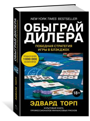 Обыграй дилера. Победная стратегия игры в блэкджек Издательство КоЛибри. Цвет: белый