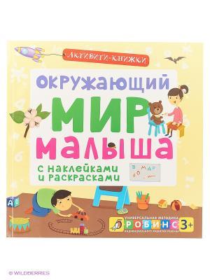 Активити-книжки. Окружающий мир малыша Издательство Робинс. Цвет: желтый