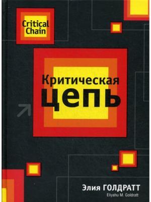 Критическая цепь. 2-е изд Попурри. Цвет: белый