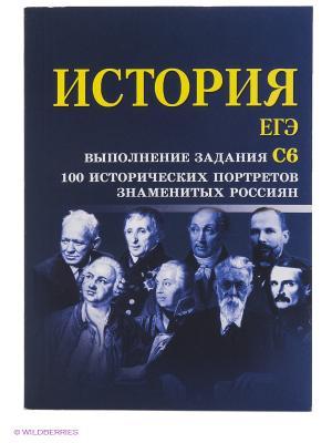 История. ЕГЭ: выполнение задания С6: 100 исторических портретов знаменитых россиян Феникс. Цвет: темно-синий