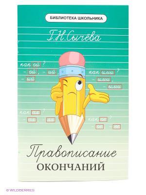 Правописание окончаний Феникс. Цвет: белый