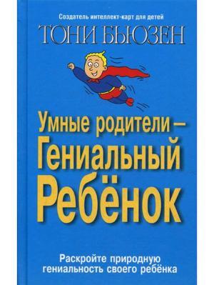 Умные родители - гениальный ребенок. 3-е изд Попурри. Цвет: белый