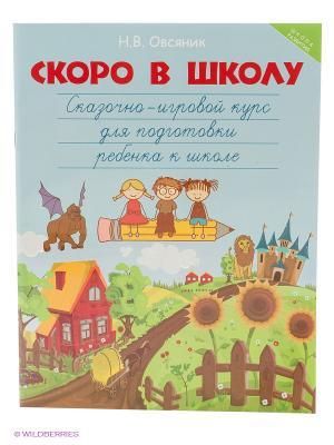 Скоро в школу: сказочно-игровой курс для подготовки ребенка к школе Феникс. Цвет: светло-желтый