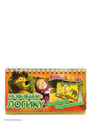Маша и Медведь. Логика (перекидные странички) медведь. Цвет: оранжевый, желтый, зеленый, фуксия