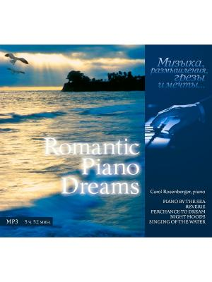 Romantic Piano Dreams (компакт-диск MP3) RMG. Цвет: прозрачный