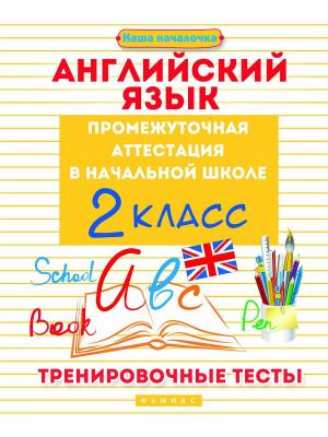 Английский язык промежуточная аттестация в начальной школе 2 класс тренировочные тесты Феникс. Цвет: белый