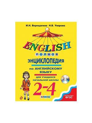 Полная энциклопедия по английскому языку для учащихся начальной школы. 2-4 классы + CD Эксмо. Цвет: желтый