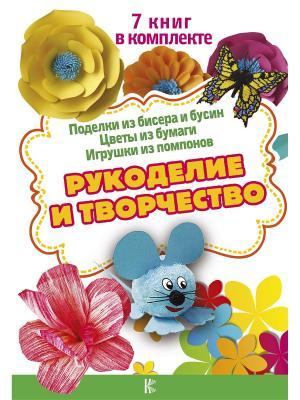 Рукоделие и творчество Издательство АСТ. Цвет: белый