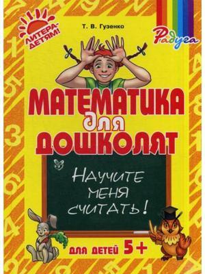 Радуга. Математика для дошколят. Научите меня считать! ИД ЛИТЕРА. Цвет: белый