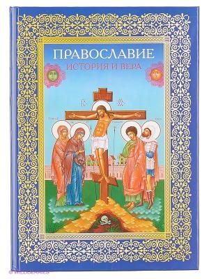 Православие. История и вера Белый город. Цвет: белый