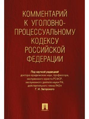 Комментарий к Уголовно-процессуальному кодексу Российской Федерации. Проспект. Цвет: белый