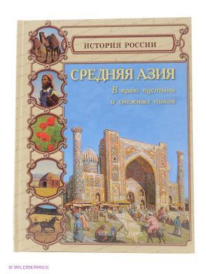 Средняя Азия (твердый переплет/История России) Белый город. Цвет: белый