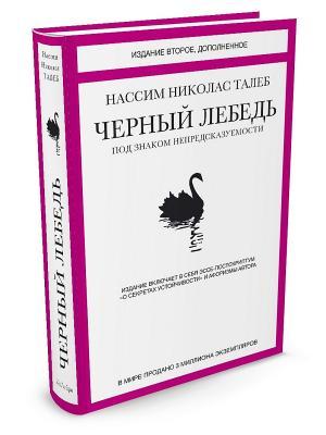 Черный лебедь. Под знаком непредсказуемости (2-е изд., дополненное) Издательство КоЛибри. Цвет: белый
