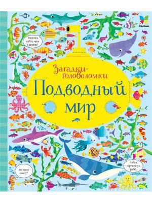 Подводный мир Издательство Махаон. Цвет: белый