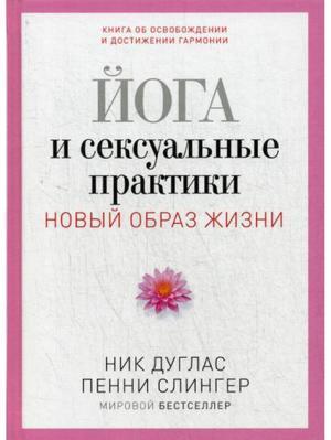 Йога и сексуальные практики. (Новый образ жизни) (пер.) Рипол-Классик. Цвет: белый