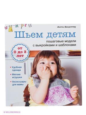 Шьем детям: пошаговые модели с выкройками и шаблонами Эксмо. Цвет: белый